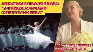 "Анастасия Волочкова: ""Я поддерживаю Олега Михеева"""