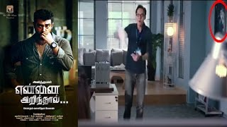 Nonton YennaiArindhaal First Look Poster Reference In Chinese Film I Love that Crazy Little Thing   2016 Film Subtitle Indonesia Streaming Movie Download