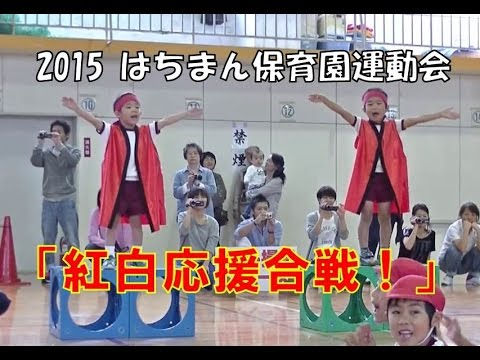 はちまん保育園運動会、紅白応援団長による応援合戦!5歳児年長さんが頑張りました!2015、福井市