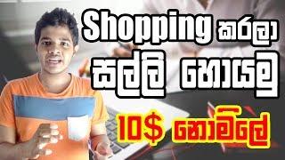Download Lagu Earn Money By Shopping & Refs - Ebates - Sinhala Mp3