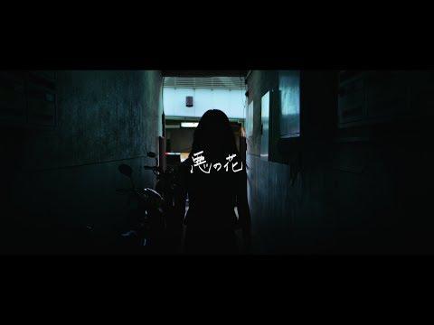 , title : 'ペンギンラッシュ - 悪の花 (Official Music Video)'