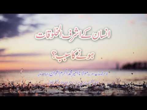 Watch Ashraf-ul-Makhlooqat YouTube Video