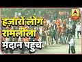 Ram Mandir: Thousands Reach Ramlila Maidan In Delhi | ABP News