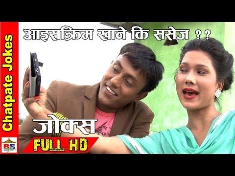 तिमीले आईस क्रीम खादा : nepali comedy