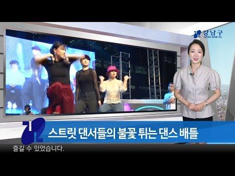 2017년 9월 첫째주 강남구 종합뉴스