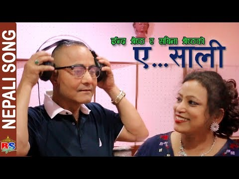 (New Nepali Song-2018   A... Sali  by Indra Shrestha & Sabina Shrestha - Duration: 4 minutes, 5 seconds.)