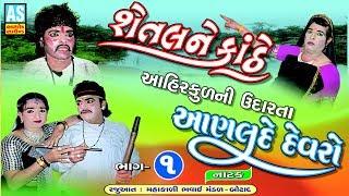 Download Lagu Shetal Ne Kathe Gujarati Natak Part- 1 ll Bhavai Mandal ll Anande Devaro Natak Mp3