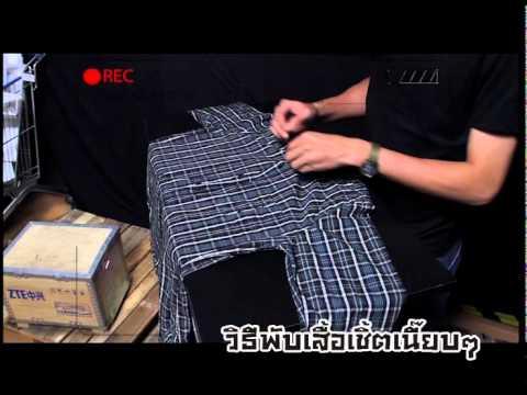 Likeสาระ วิธีพับเสื้อเชิ้ตแบบเนี๊ยบๆ
