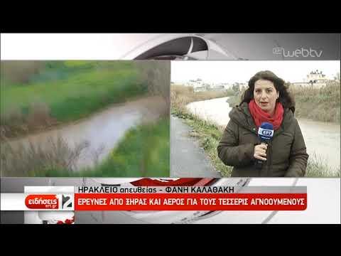 Ηράκλειο: Αυτοκίνητο παρασύρθηκε στο Γεροπόταμο – 4 αγνοούμενοι | 17/2/2019 | ΕΡΤ