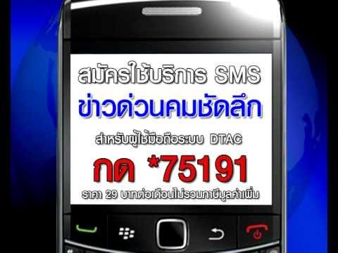Nation Mobile News SMS คมชัดลึก