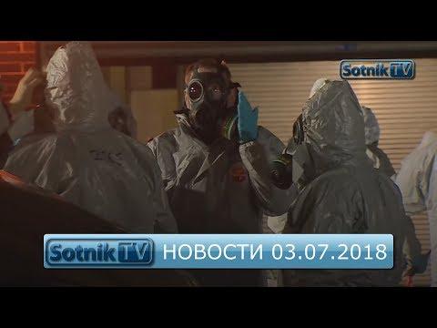 ИНФОРМАЦИОННЫЙ ВЫПУСК 03.07.2018