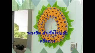 วีดีโอโครงการทำดอกไม้จันทร์