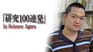ニコニコ学会β「研究100連発」 in Science Agora [2]和田 有史