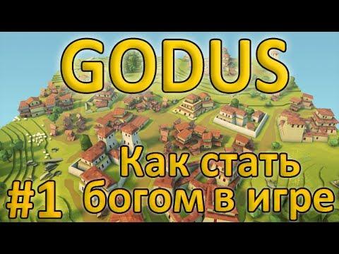 Как стать богом в игре - Godus #1 - Симулятор бога