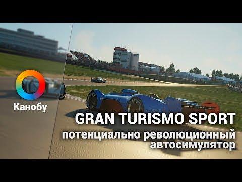 Gran Turismo Sport — потенциально революционный автосимулятор