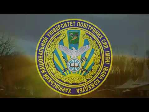2017 украинских курсантов поддержали 22pushupchallenge