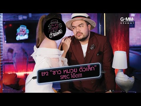 ฮาแทะเล็ม - ขาว หมวย ตัวเล็ก SPEC โอ๊ต (EP.2)