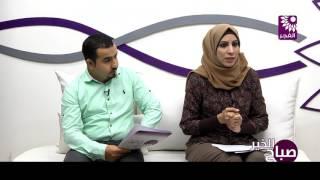 برنامج صباح الخير لقاء بسمة رجب