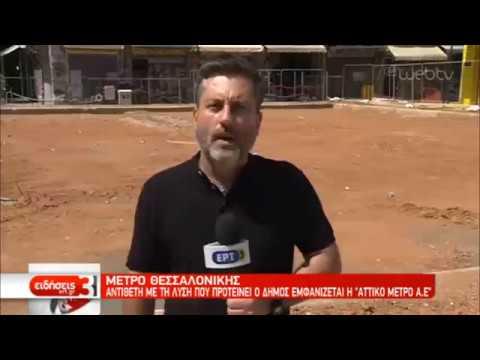 Κόντρα για τα αρχαία του μετρό στο σταθμό Βενιζέλου της Θεσσαλονίκης | 24/07/2019 | ΕΡΤ