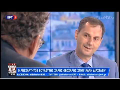 Ο ανεξάρτητος βουλευτής Χάρης Θεοχάρης στην  «Άλλη Διάσταση» | ΕΡΤ