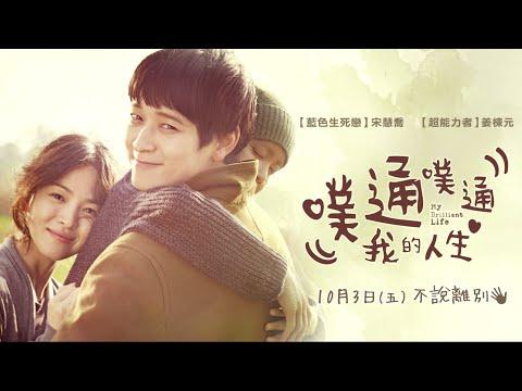 【噗通噗通我的人生】中文宣傳曲-FS (Fuying & Sam)《想為你做的事》