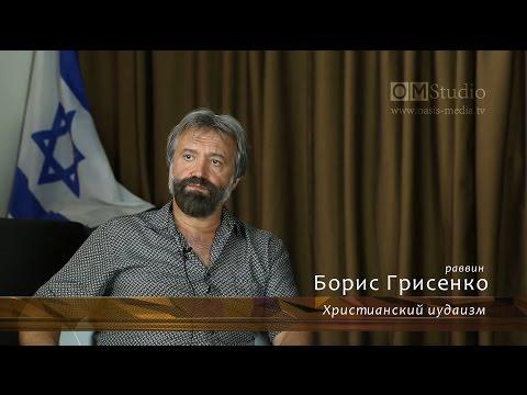 Опасность увлечения христиан ортодоксальным иудаизмом (Борис Грисенко)