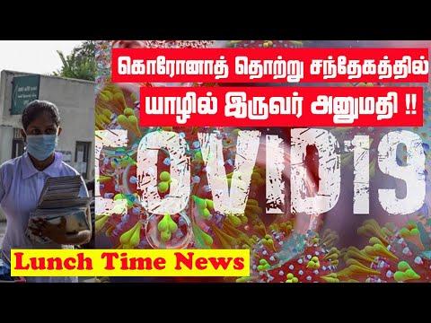 யாழில் கொரோனா தொற்றுக்குள்ளான இருவர் | ஊரடங்கு தொடர்ந்தும் அமுலில் | SooriyanFM News | Corona Virus