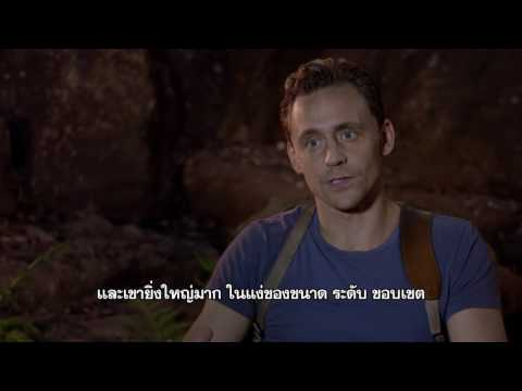 Kong: Skull Island - Tom Hiddleston Interview (ซับไทย)