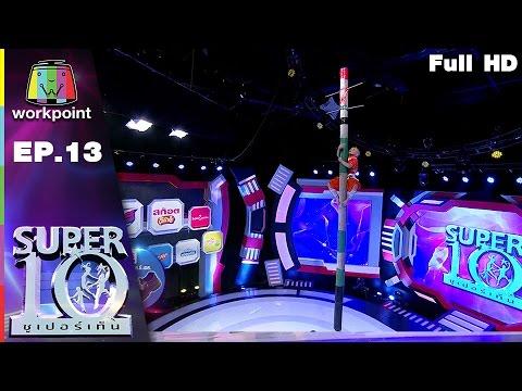 SUPER 10   ซูเปอร์เท็น   EP.13   1 เม.ย. 60 Full HD (видео)
