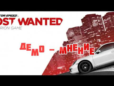 # Need for Speed: Most Wanted (2012) (Демо-мнение) от DenX3m