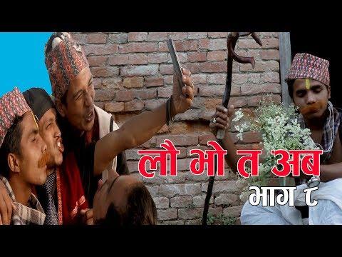 (लाै भाे त अब || Nepali Comedy short Movie , 2075 , 2018 || Episode 8 || Lau bho ta Aaba - Duration: 20 minutes.)