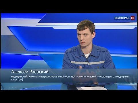 Алексей Раевский, медицинский психолог специализированной бригады психологической помощи центра медицины катастроф
