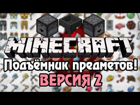 [Minecraft] Урок 123: Подъёмник предметов! |Версия 2| [1.5.2]
