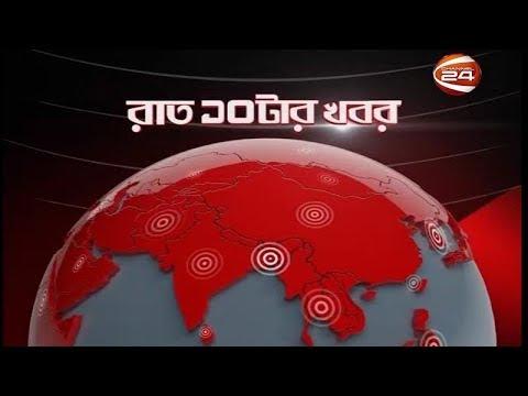 রাত ১০ টার খবরের শিরোনাম - 24 September 2018 - 24 September 2018