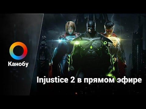 Запись стрима Injustice 2