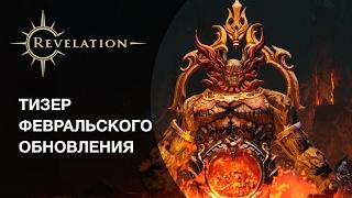 Видео к игре Revelation из публикации: Крупное обновление для Revelation выйдет в феврале