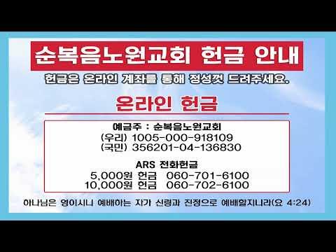 2020/8/26/수요예배