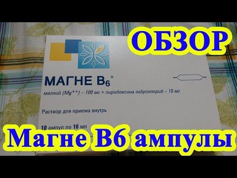 Магне Б6 в ампулах (видео)