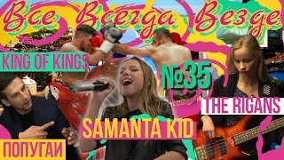 Все Всегда Везде 35 - King of Kings Сергей Ступаков Samanta KiD Rigans Эзотерика