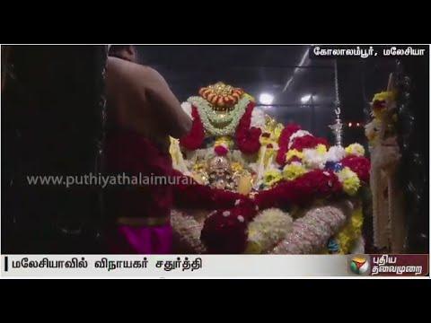 Vinayagar-Chaturthi-celebrated-at-Kortumalai-Vinayagar-temple-in-Malaysia-Detailed-Report