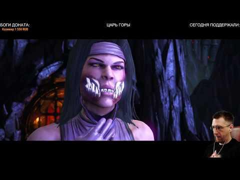 Mortal Kombat XL - КУЧА БОТОВ-ХАДРОТОВ против ОНИДЗУКИ АААААА