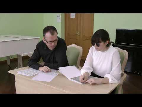 Калицкий В.В. Особенности разбора музыкального текста слепыми пианистами в концертмейстерском классе