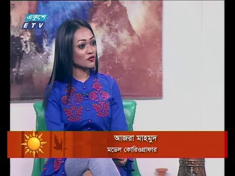 একুশের সকাল ২৩ এপ্রিল ২০১৮। আজরা মাহমুদ-মডেল কোরিওগ্রাফার