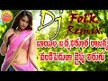 Bayila Bachali Kura Dj Song | Telugu Dj Songs | New Telangana Folk Dj Songs | Private Folk Dj Songs