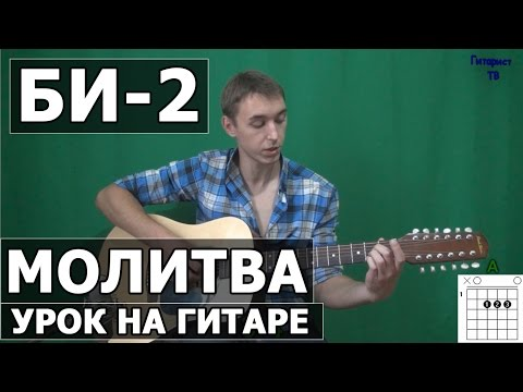 Би-2 - Молитва (Видео урок) как играть на гитаре