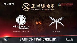 Invictus Gaming vs Mineski, DAC 2018 [Lex, 4ce]