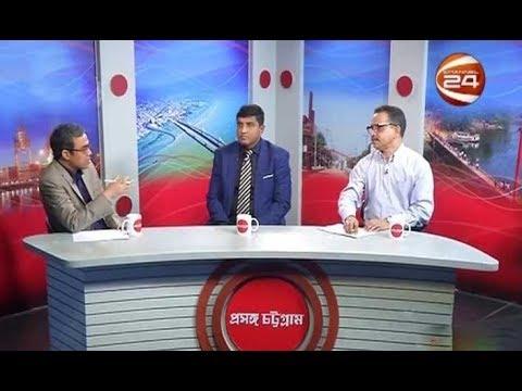 ঝুঁকিপূর্ন সমুদ্রযাত্রা | প্রসঙ্গ চট্টগ্রাম | 15 February 2020