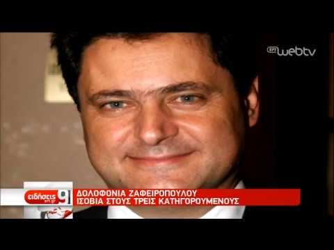 Ισόβια στους τρεις για την δολοφονία Ζαφειρόπουλου | 10/10/2019 | ΕΡΤ