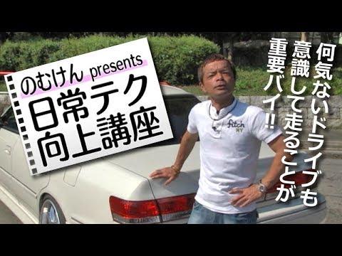 「運転スキルが必ず上達する練習法」のむけん流の日常ドラテク向上術!【V-OPT】