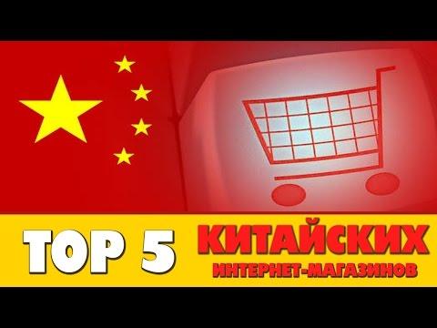 TOP 5 ЛУЧШИХ китайских интернет-магазинов